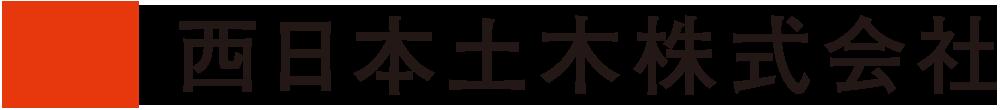 西日本土木株式会社